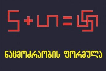 ra-gauxdaT-saakaSvilis-gabawvra-da-aq-CamoTreva-araviTari-msoflio-sazogadoebis-azri-ar-mainteresebs-roca-saubaria-samSoblos-Ralatze