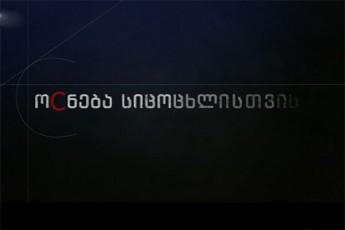 irakli-mezurniSvili--saqarTveloSi-Cven-C-hepatitis-damarcxeba-SevZeliT-es-aris-Zalian-emociuri-istoria-sikvdilze-gamarjvebis