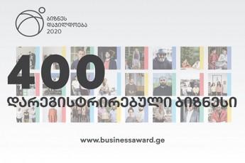biznesdajildoeba-2020-ze-400-kompania-daregistrirda