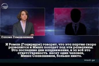 salome-samadaSvili-dasavleTSi-saakaSvils-wiTeli-xazi-aqvs-gadasmuli-biZinas-politika-awyobT---Tan-prodasavluria-Tan-rusebTan-oms-ar-iwyebs