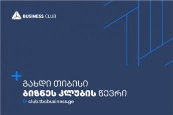 Tibisis-biznes-klubi---biznesis-mxardaWeris-axali-platforma