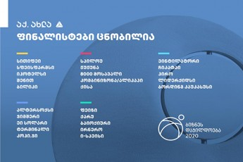 biznesdajildoebis-finalistebi-cnobiliacnobilia