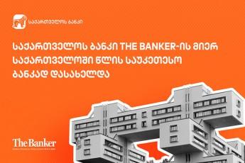 saqarTvelos-banki-The-Banker-is-mier-saqarTveloSi-wlis-saukeTeso-bankad-dasaxelda