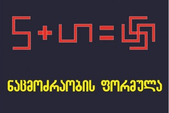 vnaxoT-ocneba-Tu-SeZlebs-nacmoZraobis-politikur-da-samarTlebriv-Sefasebas-da-samzeoze-im-saqmeebis-gamotanas-rac-imtvereba-Taroebze