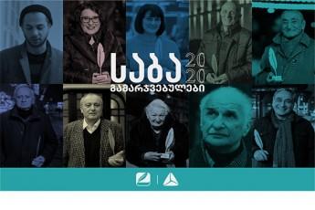 saba-2020-is-gamarjvebulebis-vinaoba-cnobilia