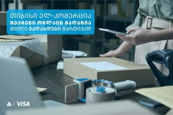 Tibisi-biznesebs-onlain-gadaxdis-axal-da-yvelaze-martiv-sistemas-sTavazobs