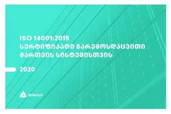 Tibisi-bankma-garemosdacviTi-marTvis-sistemis-sertifikati---ISO-140012015-miiRo