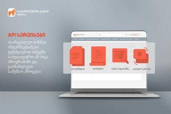 saqarTvelos-bankis-API-servisebis-gamoyeneba-B2B-programebSia-SesaZlebeli