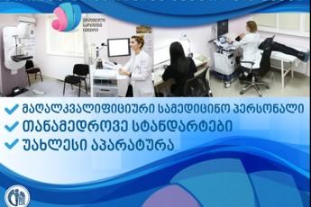 msxvili-nawlavis-kibo-im-iSviaTi-simsivneebis-CamonaTvalSia-romlis-prevenciac-SesaZlebelia-regularuli-skriningiT