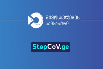 sabaJo-gamSvebi-punqti-ninowmindas-mebaJe-oficrebs-koronavirusi-daudasturdaT