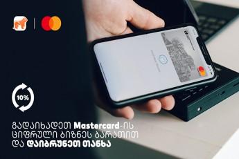 saqarTvelos-bankisa-da-MasterCard-is-SeTavazeba-bizness