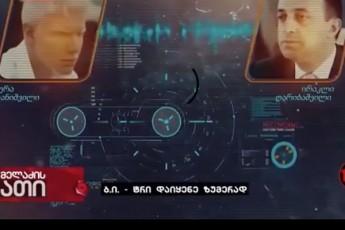 prokuratura-bera-ivaniSvilisa-da-irakli-RaribaSvilis-audioCanawerebTan-dakavSirebiT-videoilustracias-asajaroebs---audioCanawerebi-fabrikaciaa-video