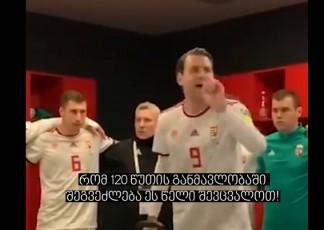 ungreTis-kapitani-ungrel-fexburTelebs-mimarTavs-video-