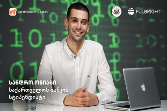 Fulbright-is-samagistro-programis-saqarTvelos-bankis-stipendiati-cnobilia