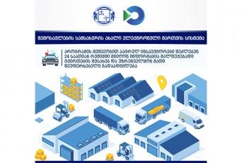 finansTa-saministros-Semosavlebis-samsaxuris-axali-eleqtronuli-marTvis-sistema