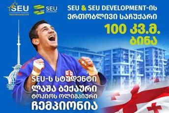 saqarTvelos-erovnuli-universiteti-SEU-s-da-SEU-DEVELOPMENT-is-erToblivi-saCuqari-SEU-s-students-da-olimpiur-Cempions-laSa-beqaurs