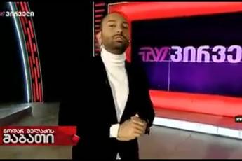tv-pirvelis-TanamSromlebma-iqneb-maTze-pikantur-da-uxerxul-situaciaSi-gadaRebuli-faruli-Canawerebic-moikiTxon-romelic-saakaSvils-mravlad-aqvs-Cawerili